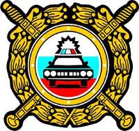Логотип Госавтоинспекции России