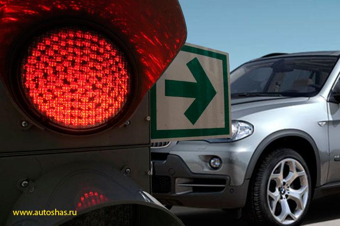 Светофор с дополнительным знаком, разрешающий поворот направо на красный сигнал
